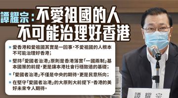 谭耀宗:不爱祖国的人不可能治理好香港