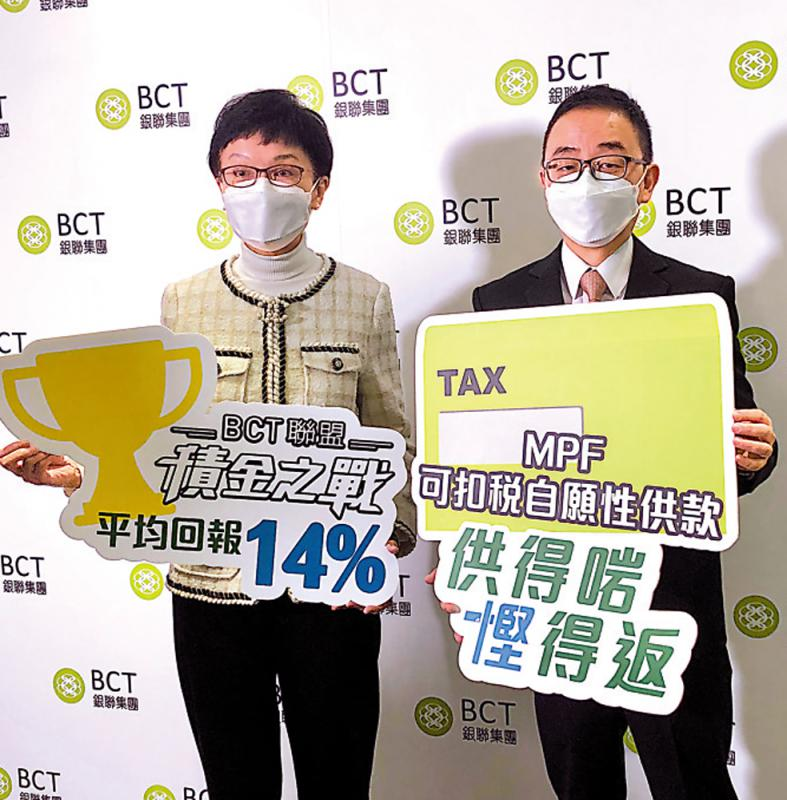 BCT银联:MPF回报难及去年