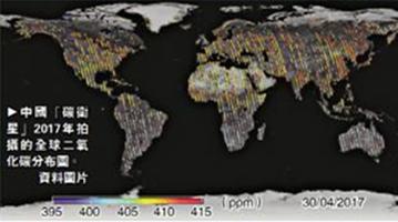 """""""十四五""""期间将形成碳监测天网 推动绿色复苏"""