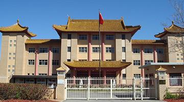 中国驻澳公使:现在在澳大利亚做中国的朋友真难