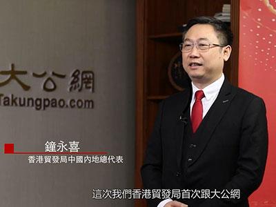 两会报道创新:大公网携香港贸发局 助港企融入国家发展大局