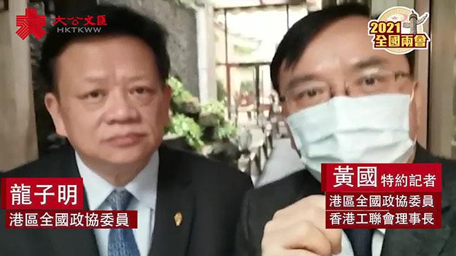 两会时间 | 龙子明:培养香港年轻爱国者是重中之重