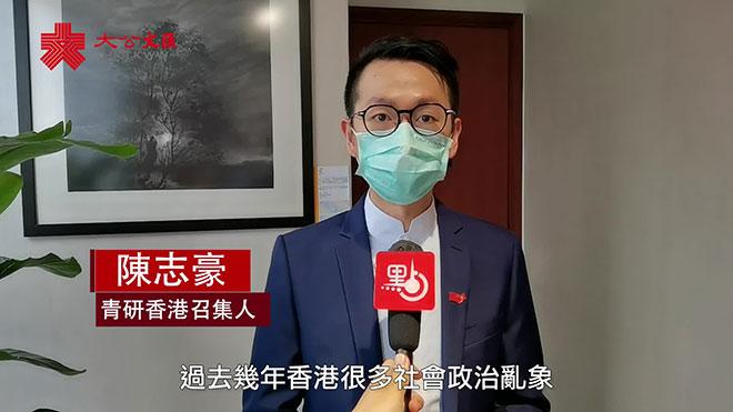 港青支持完善选举制度:堵塞漏洞才能令香港社会经济发展重回正轨