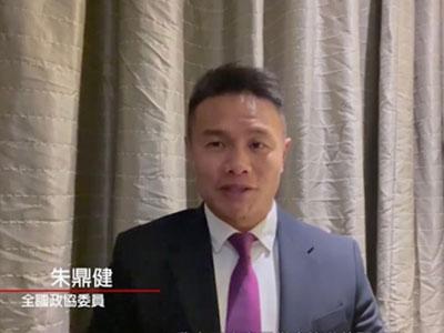 港区全国政协委员朱鼎健:通过金融创新为旅游产业赋能