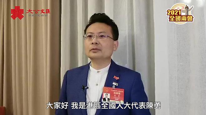 """陈勇吁港青深入了解""""十四五""""规划 推动香港融入国家发展"""