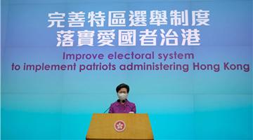 林郑:港府将从三个方面配合中央完善选举制度工作