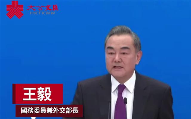 王毅:完善香港选举制度落实「爱国者治港」完全合宪合法正当合理