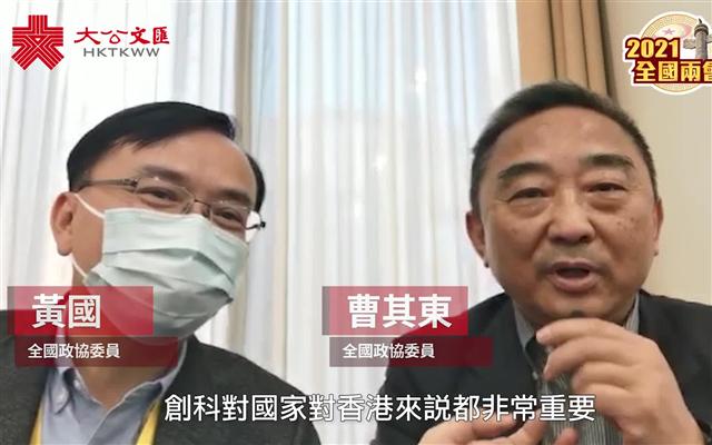 两会时间|曹其东:香港发展创科 这些必不可少