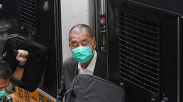 黎智英8.18非法集结案今日再度提审