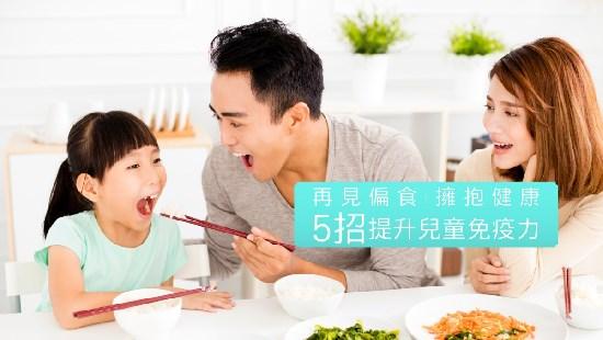 儿童偏食影响健康?营养师教你5招提升免疫力