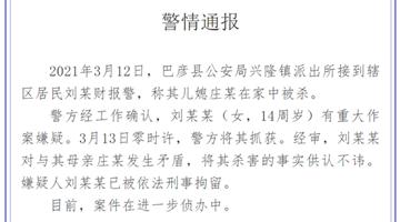 黑龍江巴(ba)彥警(jing)方︰14歲女生將母gai)咨焙hai),已被刑拘