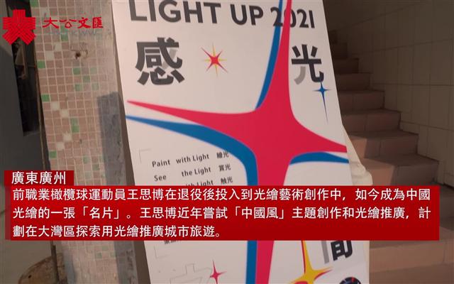 光绘走出中国风 这位退役运动员画的「神兽」惊艳全世界