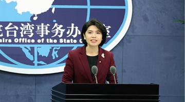 台陆委会称台湾不属于中华人民共和国 国台办回应