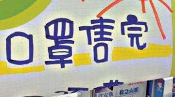 台湾疫境百态:民众有悲有喜有愁