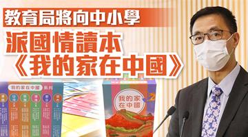 香港教育局将向中小学派国情读本《我的家在中国》