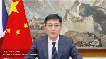 杨晓光:中方正认真研究英方声明,不会任人宰割