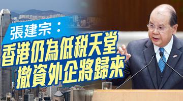 张建宗:香港仍为低税天堂 撤资外企将重新归来
