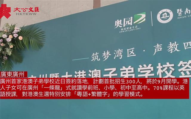 广州首家港澳子弟学校9月开学 高中课程衔接DSE