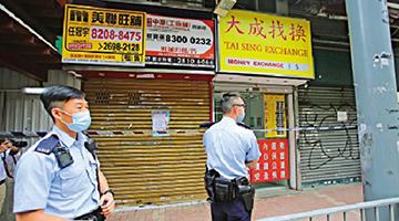 港岛发生涉比特币交易抢劫案 两职员被抢385万现金