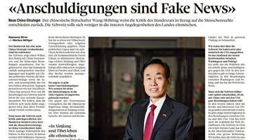 瑞士发布《中国战略》文件,驻瑞大使答瑞媒17问