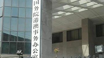 """港澳办:完善选举制度为""""爱国者治港""""和香港长治久安提供保障"""