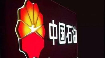 中国石油启动混改,全面参与市场竞争