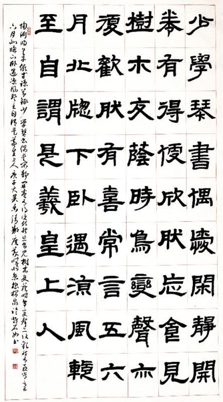 ?广义日课/名碑临习指要之 《少学琴书隶书册》\郑广义