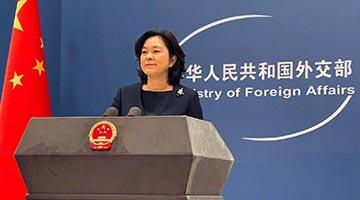 华春莹回应抵制H&M是否中国政府推动