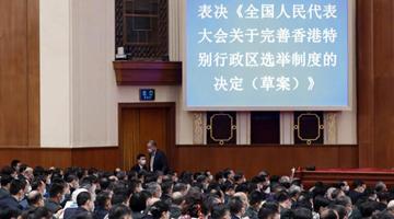 调查:逾七成香港市民认同完善选举制度