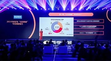 瞭望智库发布2021以旧换新报告:大量家电已超期服役