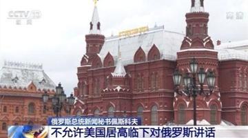 俄总统新闻秘书:不允许美国居高临下对俄讲话