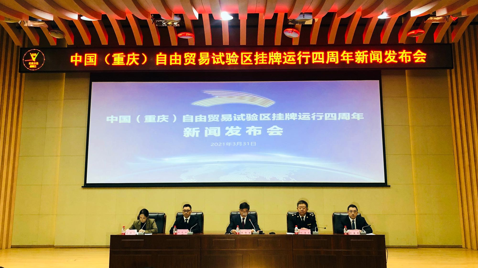 重庆自贸区四年新增市场主体超五万户 港资占实到外资逾七成