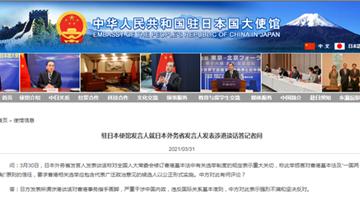 日方发表涉港谈话 驻日使馆:促日方摒弃错误立场
