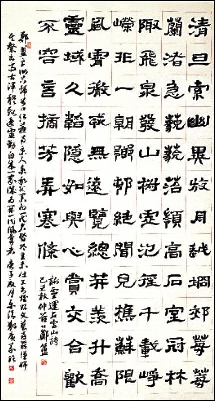 ?广义日课/临习指要之《谢灵运石室山诗》\郑广义