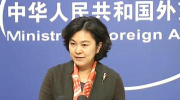 外交部:任何外部势力谋插手香港事务,必遭失败