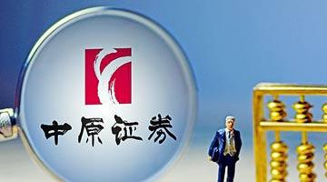 中州证券2020年净利润大增79%