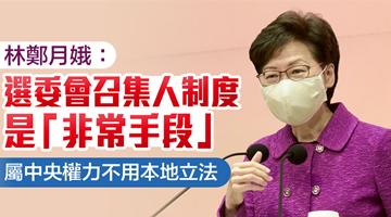 林郑:选委会召集人制度属中央权力,不用本地立法
