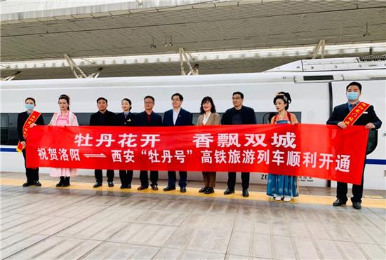 洛陽至西安牡丹號高鐵旅遊列車開行