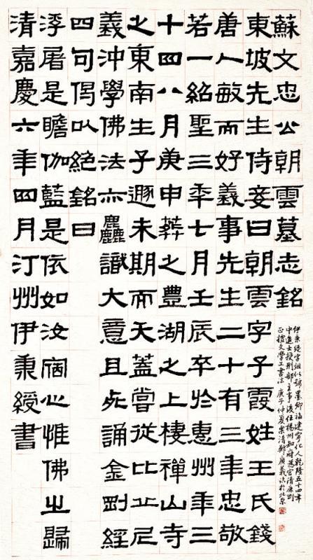 ?广义日课/名碑临习指要之《苏文忠公朝云墓志铭》\郑广义