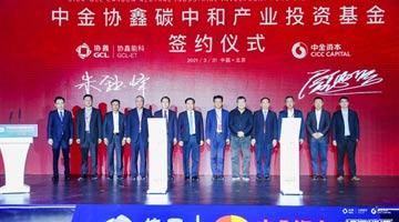 协鑫能科与中金资本发起设立国内首支百亿碳中和产业基金