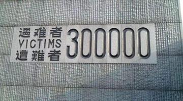 日本资深记者制作纪录片证实暴行:南京大屠杀 千真万确