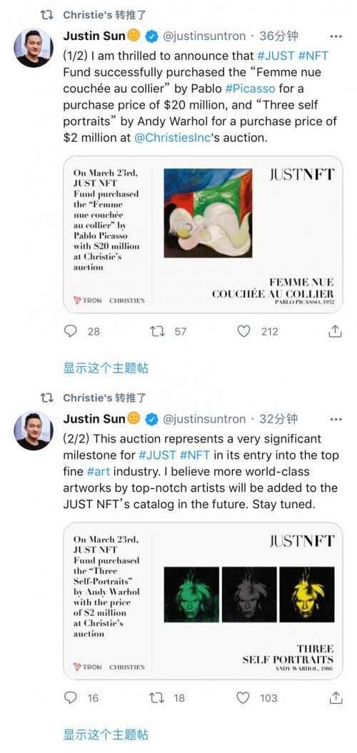 孫宇晨近2億元拍下畢加索、安迪·沃霍爾等名作,JUST NFT基金藝術品名錄出爐