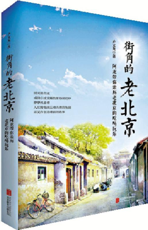 青年讀書薈/北京茉莉與香港奶茶