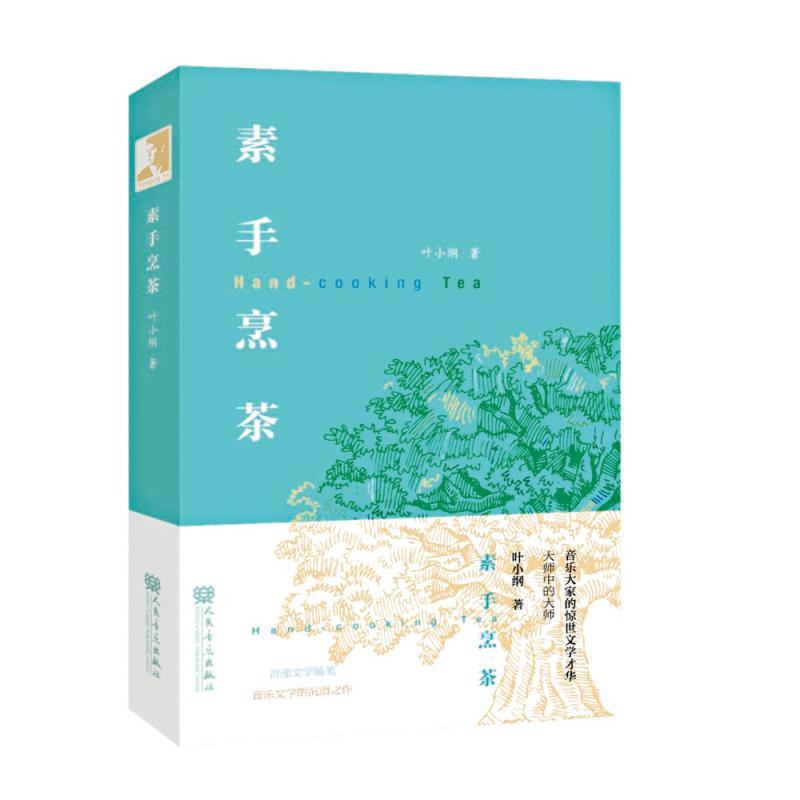 文清乐雅/《素手烹茶》谈文论艺