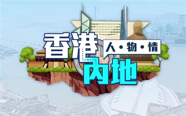 港人北上 | 月租千元住60平人才公寓 港青广州安居做「网红」