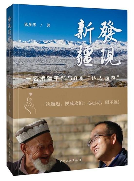 """讲好新时代""""新疆故事"""" 的匠心之作 ——读《发现新疆》有感"""