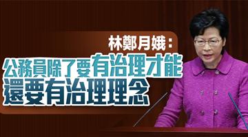 林郑:设临时公务员学院 培养爱国治港人才