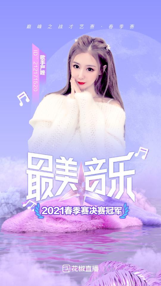 花椒直播:2021巅峰之战·春季赛号角吹响!