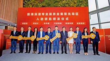 深港筑前海专业服务链 接轨全球打开国际市场