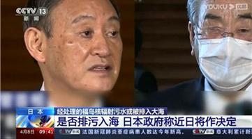 日媒:日本政府或最快下周决定将福岛核污水排入大海